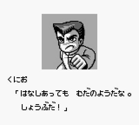 Nekketsu_43.jpg