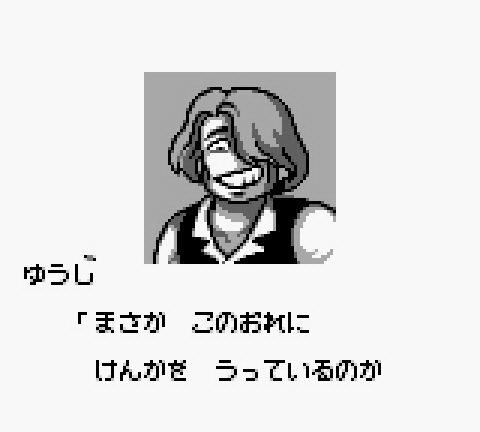 Nekketsu_38.jpg