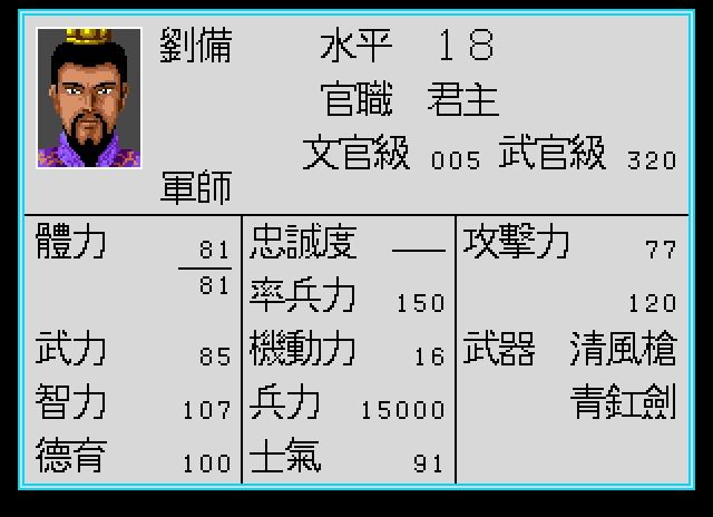 三國誌列博_002.JPG