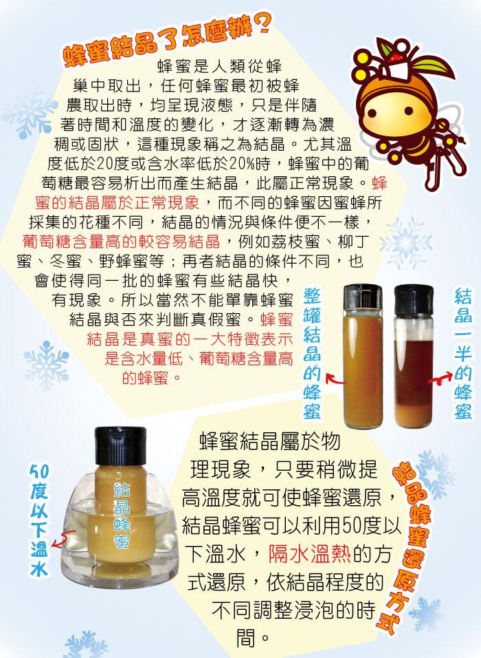結晶蜂蜜的原理及還原
