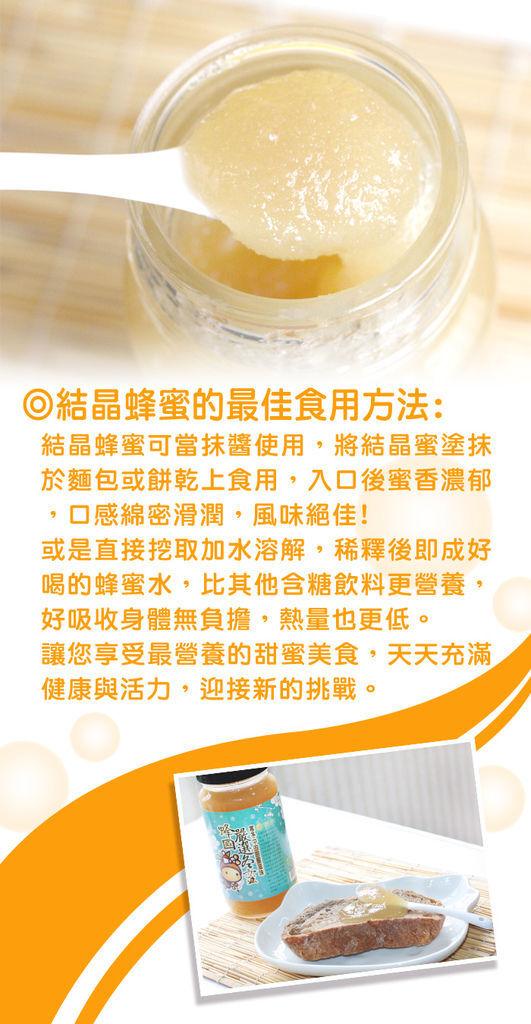 結晶蜂蜜的食用方法