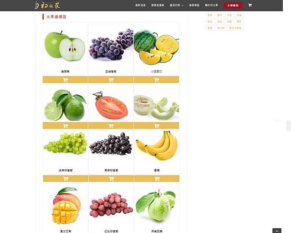 初水果 畫面