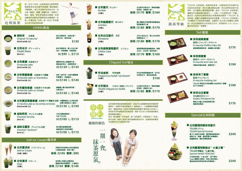 menu_tsujiri.jpg