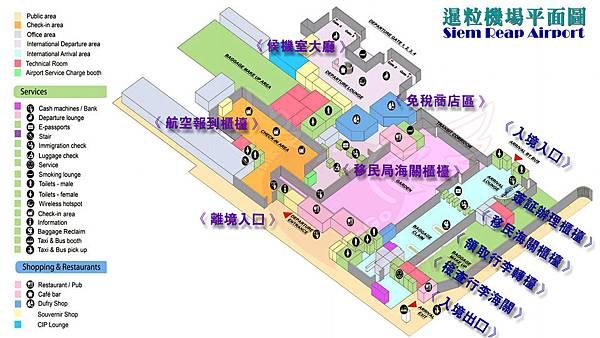 暹粒機場平面圖SeimReapAirport-中文