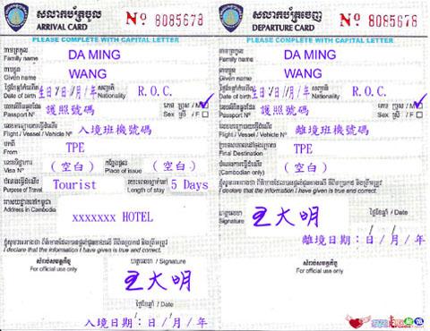 柬埔寨入出境海關單-樣板
