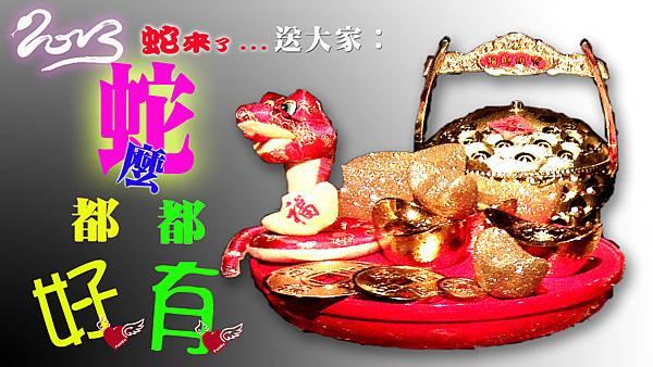 2013蛇年賀卡-蛇麼都好