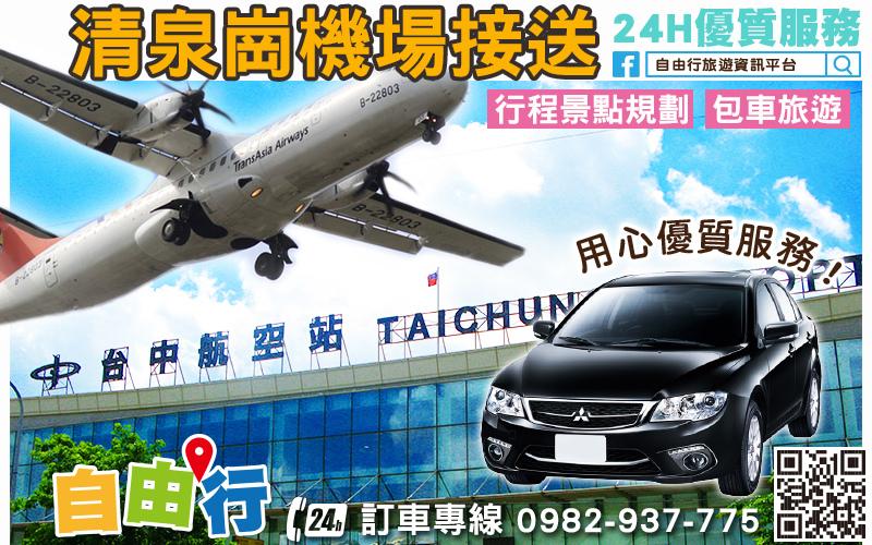 e68清泉崗機場接送