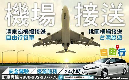 e68清泉崗機場接送服務