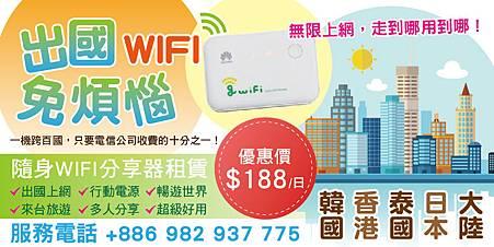 出國WIFI分享器租借