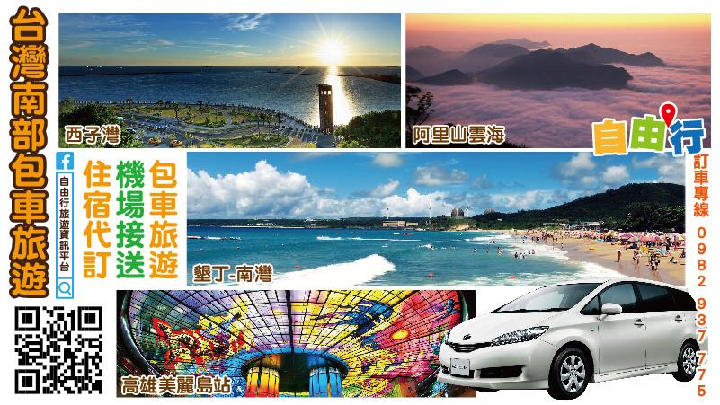 e68台灣南部包車旅遊