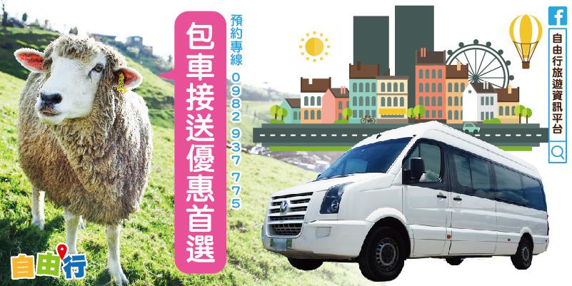 e68包車接送優惠首選