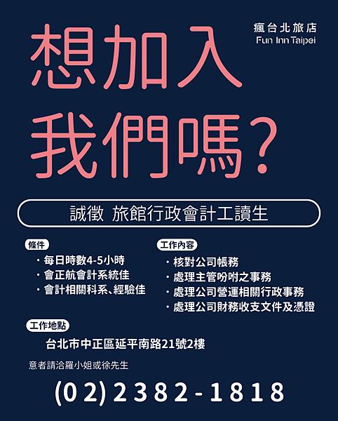 旅館行政會計工讀生-01.png
