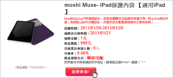 muse抽獎頁面.PNG