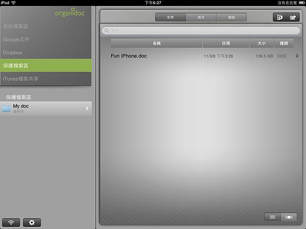 OrganiDoc HD (29).png