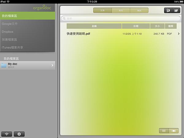 OrganiDoc HD (0).png