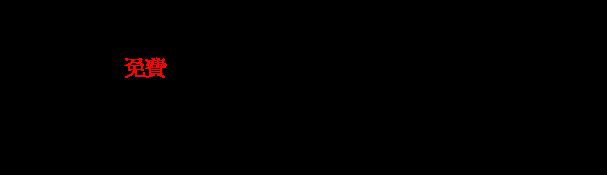 塑化劑雷達.png