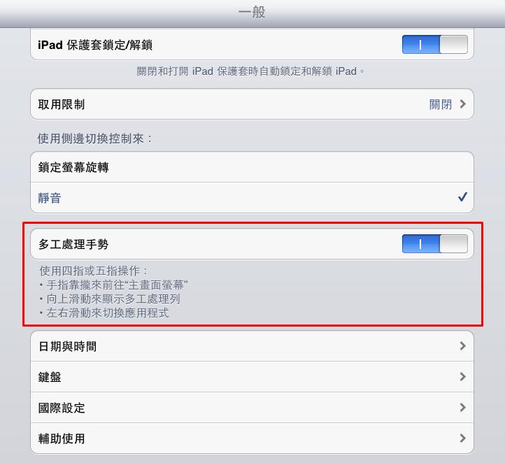 iPad手勢-2.png