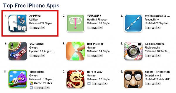 APP玩家_總免費排行榜第1名_20110923.PNG