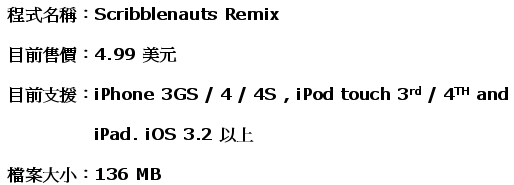 Scribblenauts Remix-info.png