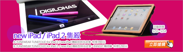 TUNEWEAR TUNEFOLIO iPad 2專用機能型時尚皮套(2色) + INNEXT iCayon 鋁質電容式觸控筆(4色)