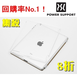 Power Support iPad 2專用 Air jacket 保護殼 (共4色)