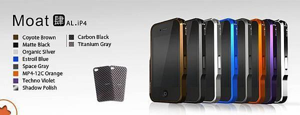 Esoterism Moat iPhone 4 / iPhone 4S 鋁合金保護框-男版 (共3色)