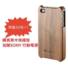 美國黑胡桃木 iPhone 4S / iPhone4 原木保護殼 + SONY 行動電源
