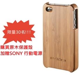 台灣孟宗竹 iPhone 4S / iPhone4 原木保護殼 + SONY 行動電源