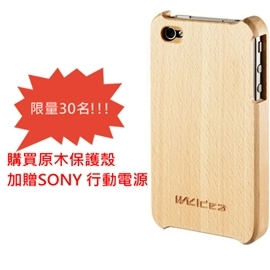 歐洲山毛櫸 iPhone 4S / iPhone4 原木保護殼 + SONY 行動電源