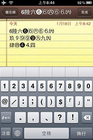 2013-01-18 08.44.17
