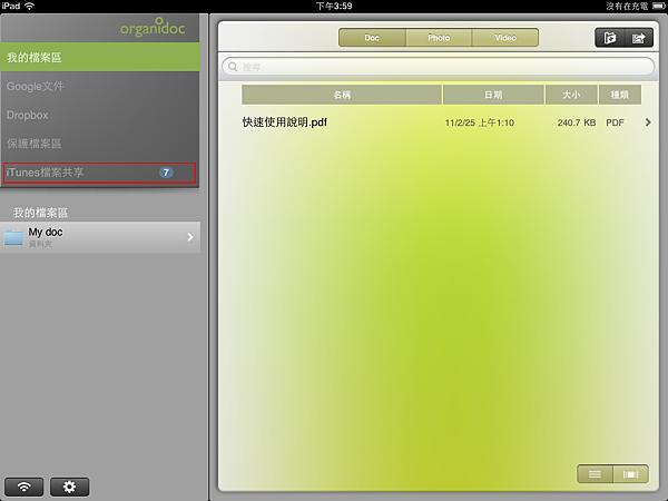 OrganiDoc HD (4).png