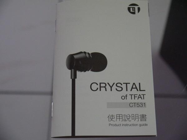TiinLab耳一號-CT531_11