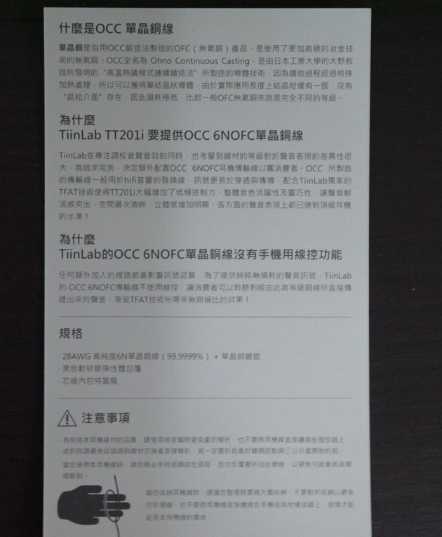 TiinLab耳一號-TT201i_18