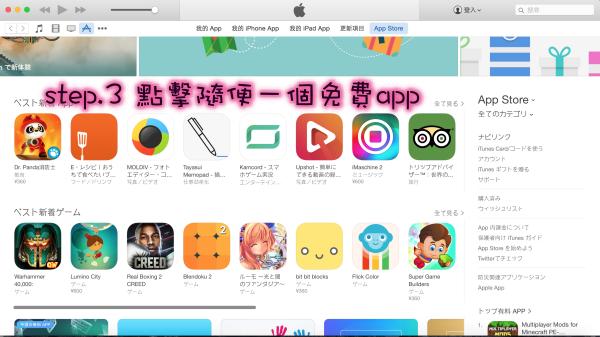 3隨便選一個免費app