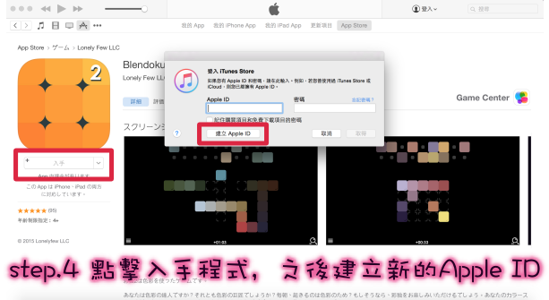4新增appleid