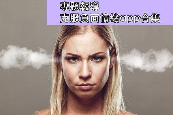 克服負面情緒app合集.jpg