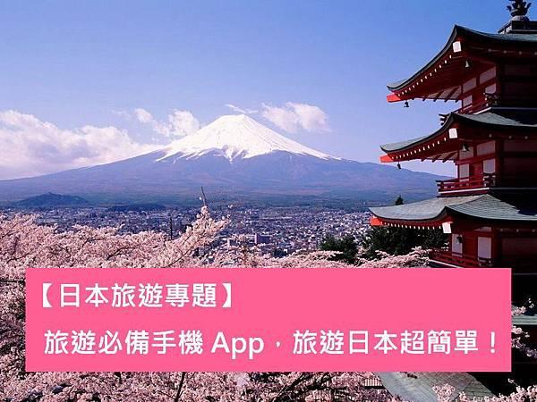 日本旅遊APP.jpg