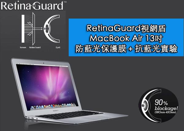 『開箱文』 RetinaGuard視網盾 MacBook Air 13吋 防藍光保護膜+抗藍光實驗.jpg