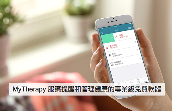 MyTherapy服藥提醒和管理健康的專業級免費軟體.png