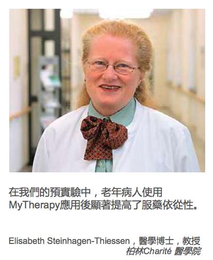 MyTherapy 在服藥依從性研究中被證明有效博士.png