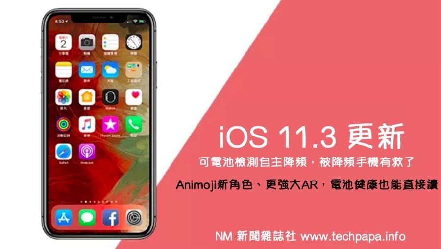 iOS 11.3.jpg