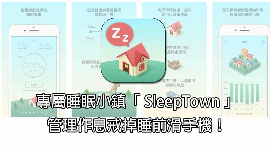 sleeptown.jpg