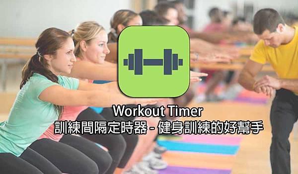 Workout Timer2.jpg