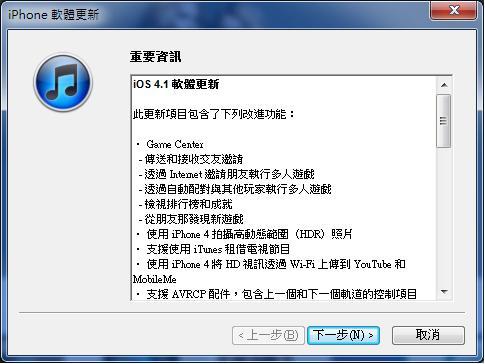 iOS 4.1更新內容.jpg