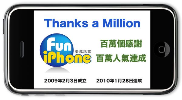 百萬人氣達成_final.png