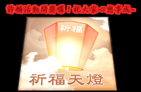 天燈開獎首圖.png
