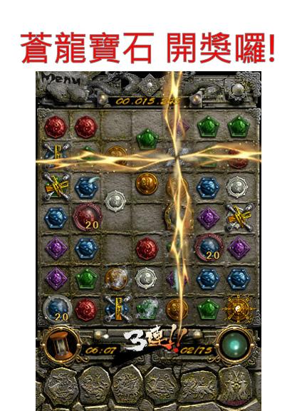 蒼龍寶石開獎8.bmp