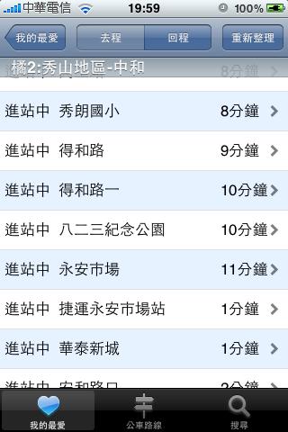 大台北極速公車4.png