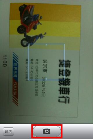 蒙恬名片王_Fun iPhone部落格_05.PNG