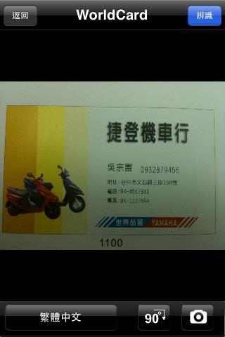 蒙恬名片王_Fun iPhone部落格_07.png